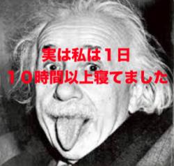 睡眠 10時間以上 アインシュタイン