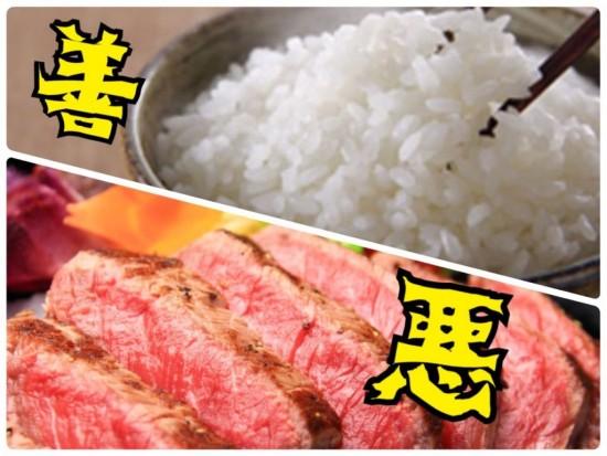 牛肉vs白米