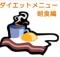 ダイエット 朝食 画像