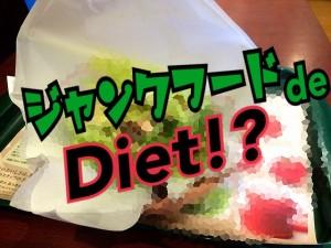 ジャンクフードでダイエット