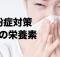 花粉症対策 7個の栄養素