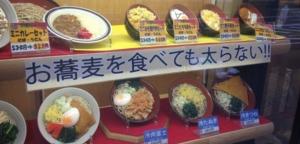 蕎麦は食べても太らない