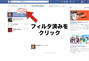 Facebookフィルタ