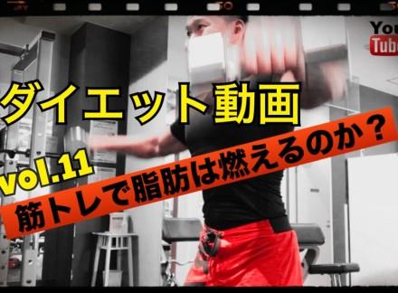 ダイエット動画
