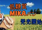 MIKAパン
