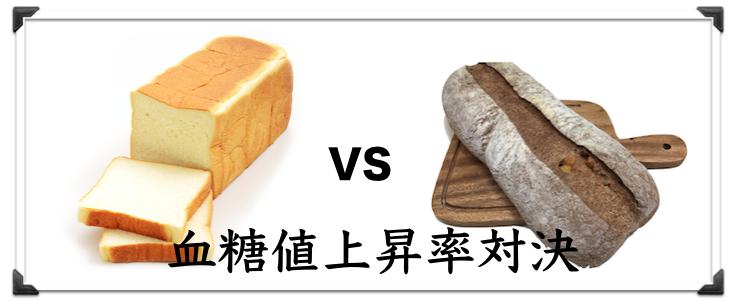 低糖質パン 血糖値
