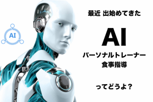 AIでダイエット